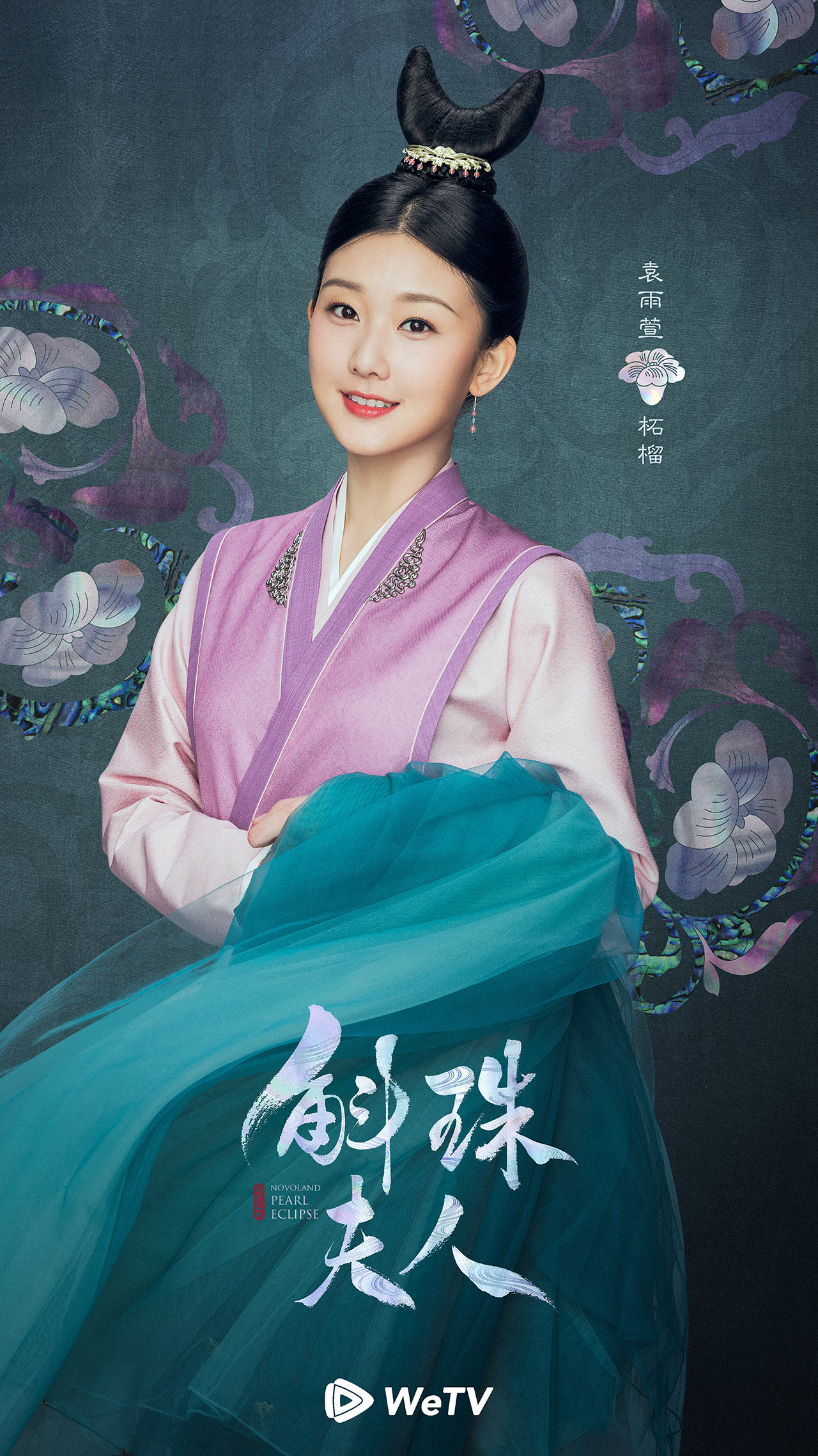 斛珠夫人-袁雨萱