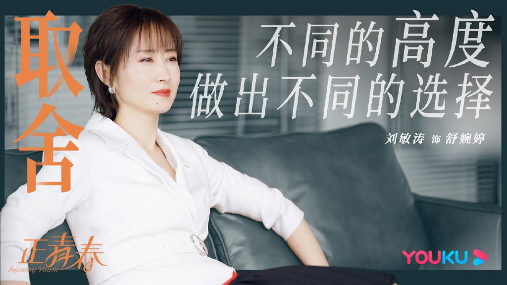 正青春-劉敏濤