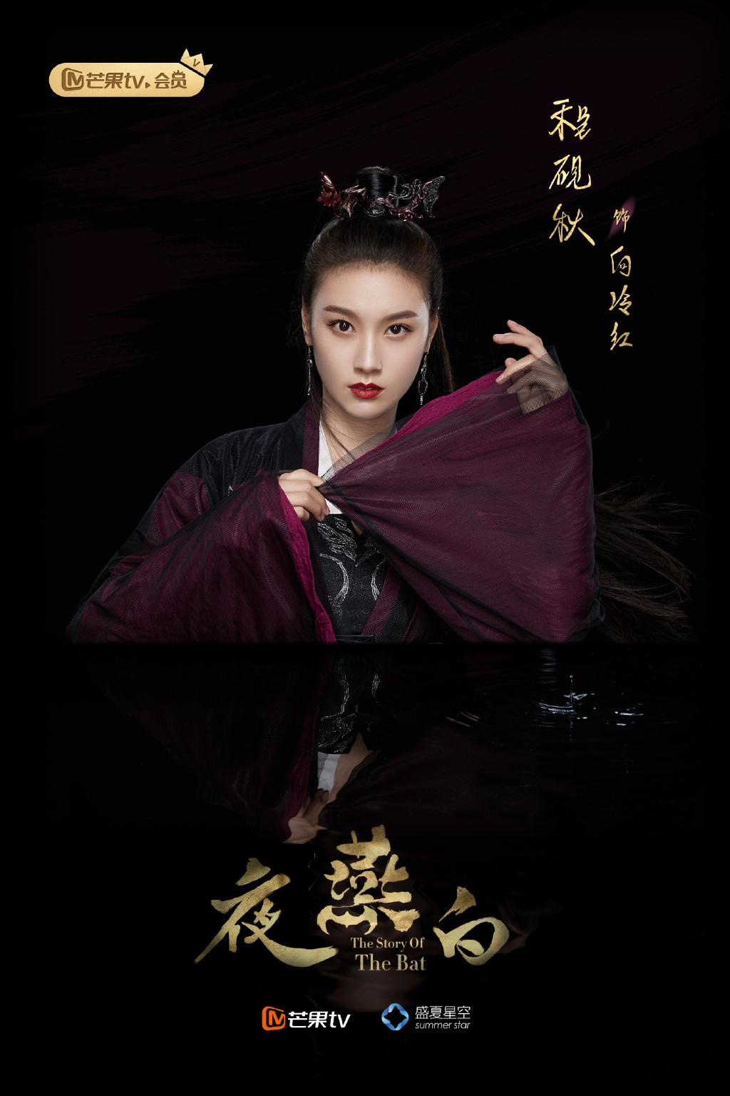 夜燕白-程硯秋