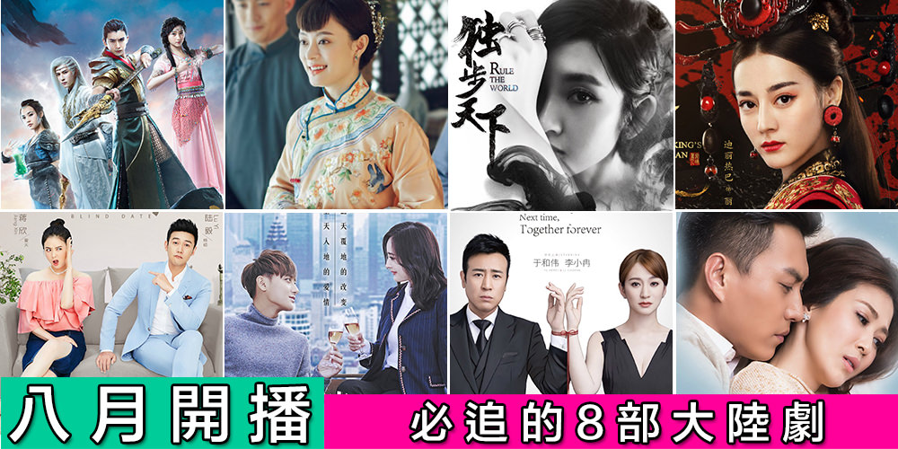 2017年陸劇推薦》八月開播的追劇行事曆!迪麗熱巴、蔣欣、孫儷跨時代拚收視!