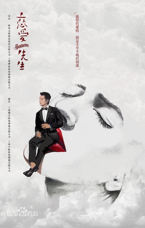 2018陸劇》戀愛先生|靳東、江疏影主演 電視劇介紹、第一集開播時間、劇情預告片花絮