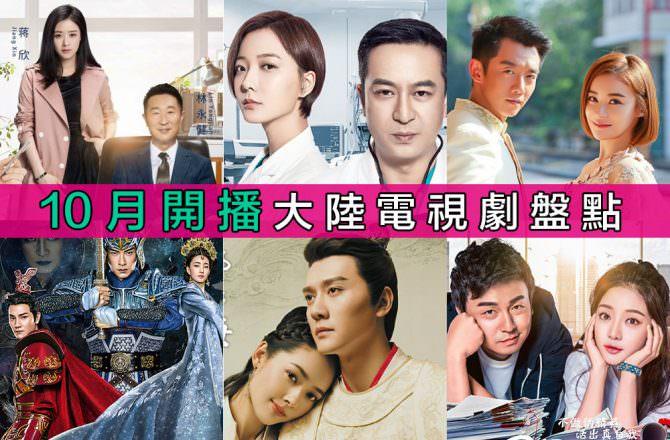 2017陸劇推薦》十月開播電視劇大盤點,快加入追劇行事曆!