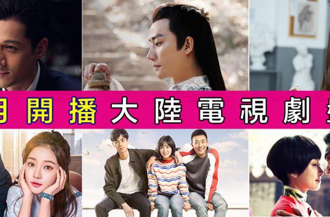 2017陸劇推薦》十一月開播電視劇大盤點!其中這四部必看!!