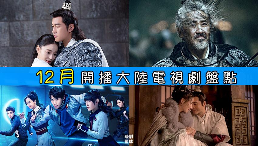 2017陸劇推薦》十二月最新陸劇,年尾必看懶人包!