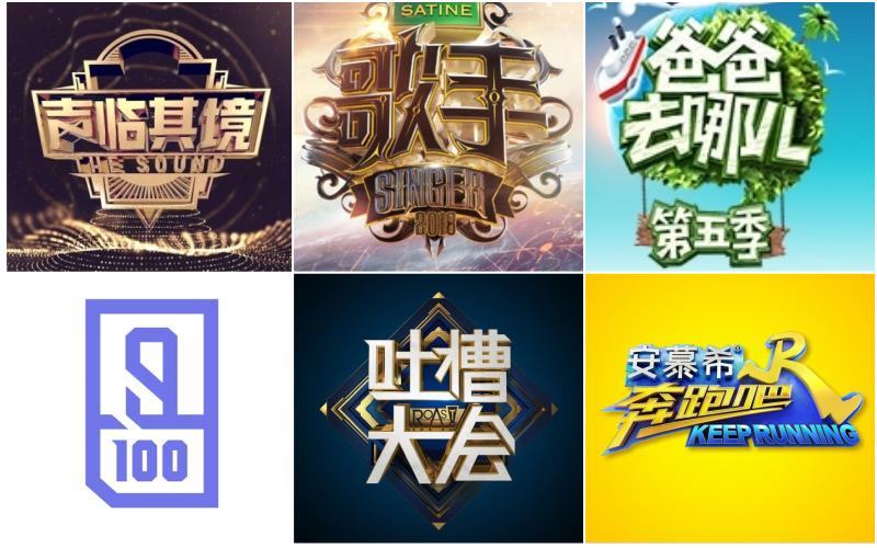 陸綜》最新熱門大陸綜藝節目推薦,音樂、談話、實境、遊戲,過年春節打發時間超好用