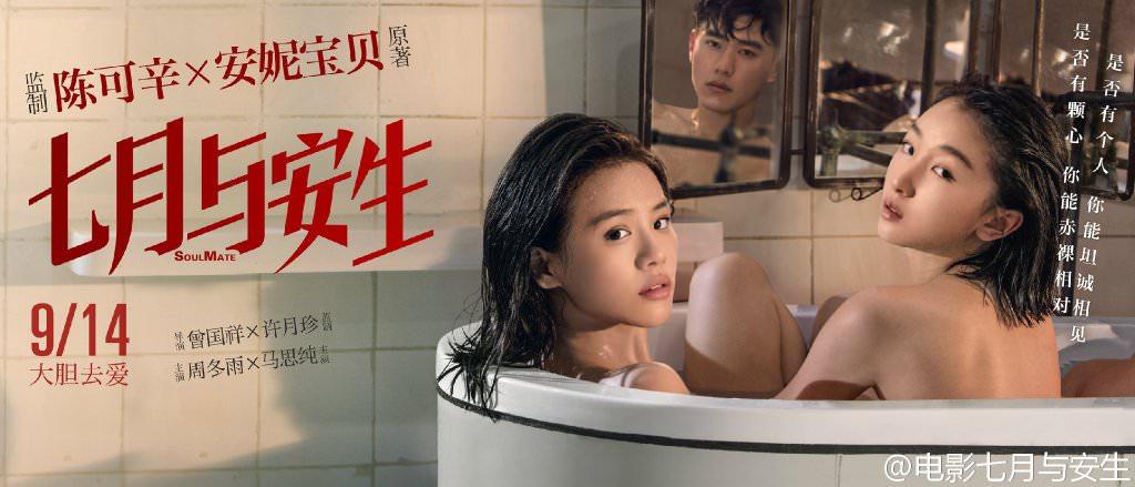 熱門電影《七月與安生》周冬雨、馬思純一角,電視劇將由陳都靈、沈月接手!