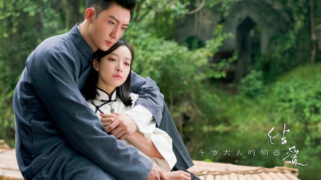 《結愛》千年之戀太揪心,5位癡情角色中狐竟比人深情?