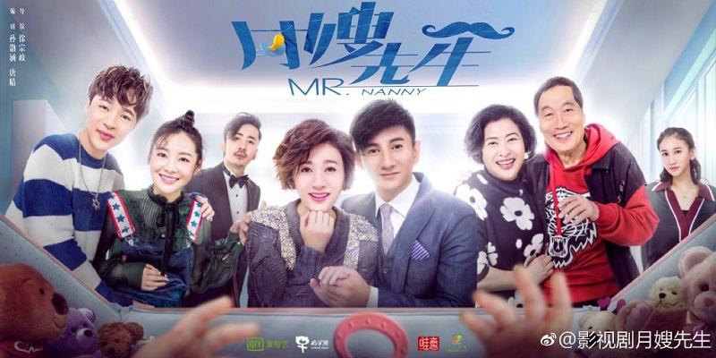 2018陸劇》月嫂先生|吳奇隆、李小冉主演電視劇介紹、第一集開播時間、劇情預告片花絮