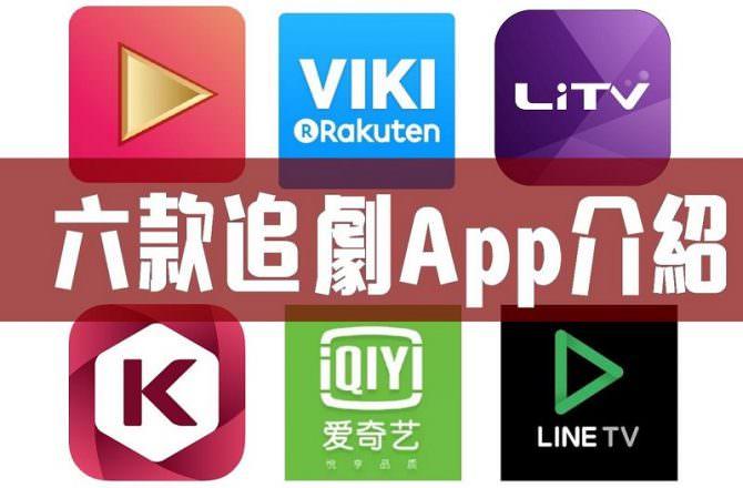 六款手機追劇app推薦,ios、android都通用!
