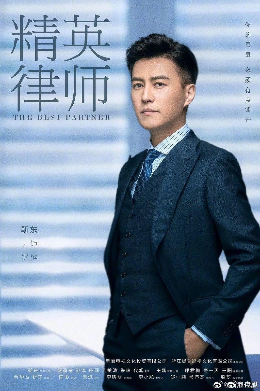 精英律師-靳東