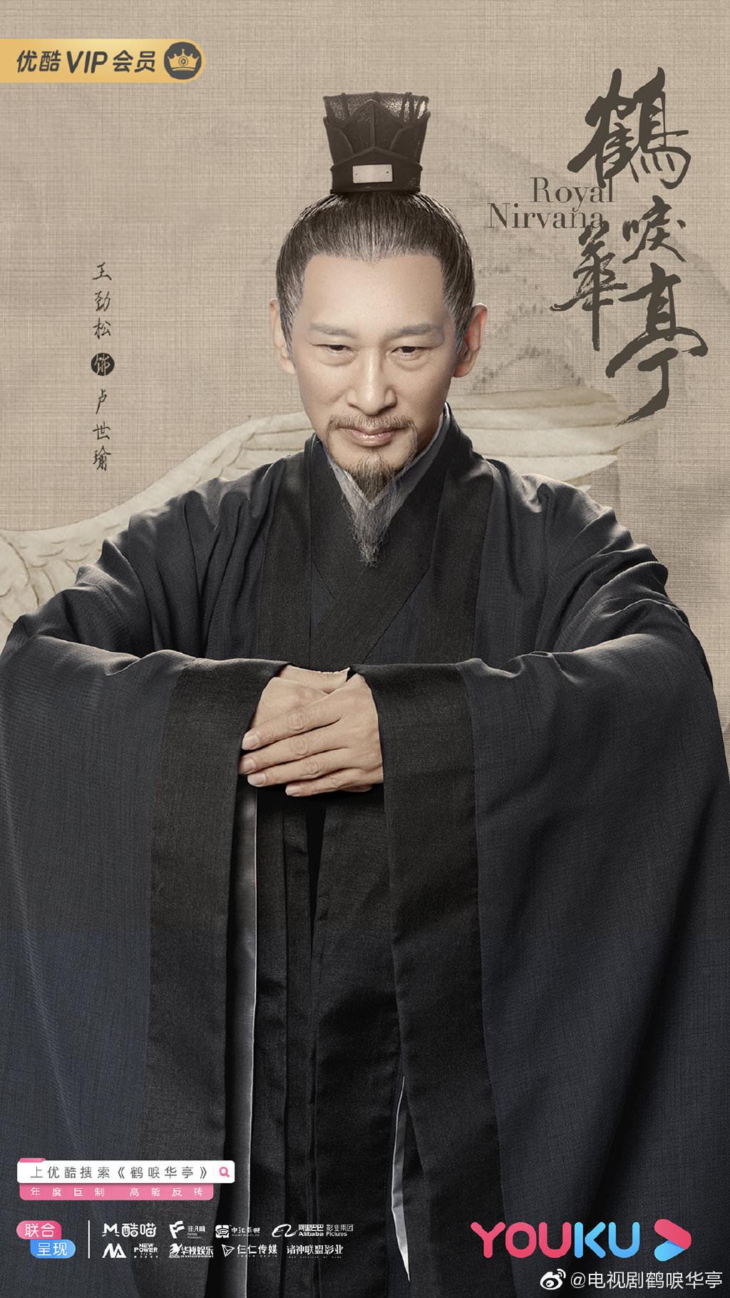 鶴唳華亭 -王勁松