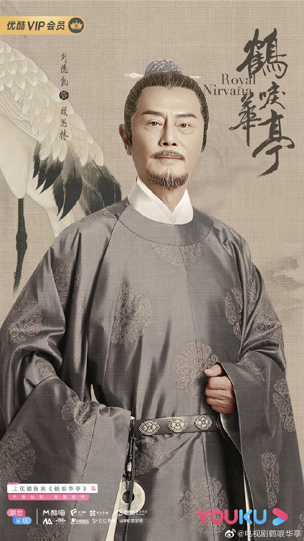 鶴唳華亭 -劉德凱