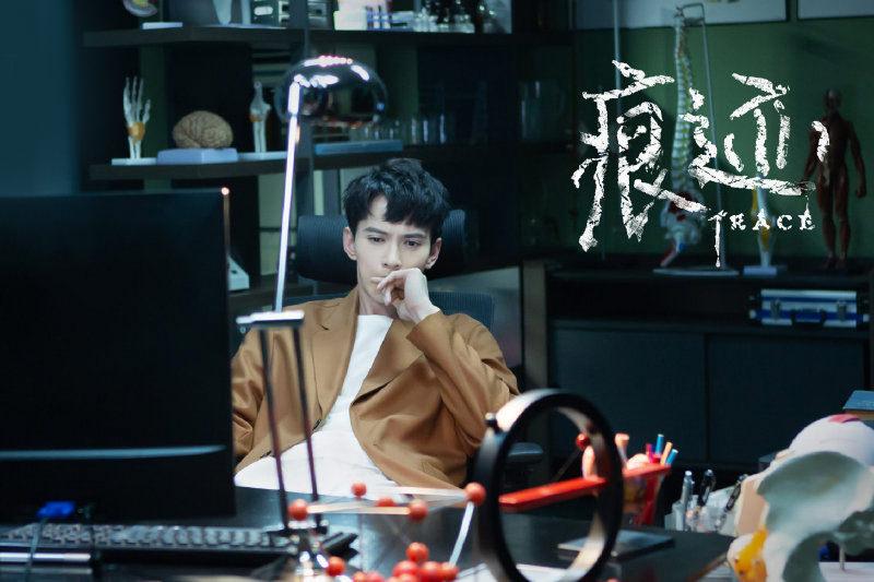 2020陸劇》痕跡| 徐正溪、姚笛主演電視劇介紹、第一集開播時間、劇情預告片花絮