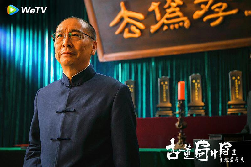 古董局中局2-畢彥君