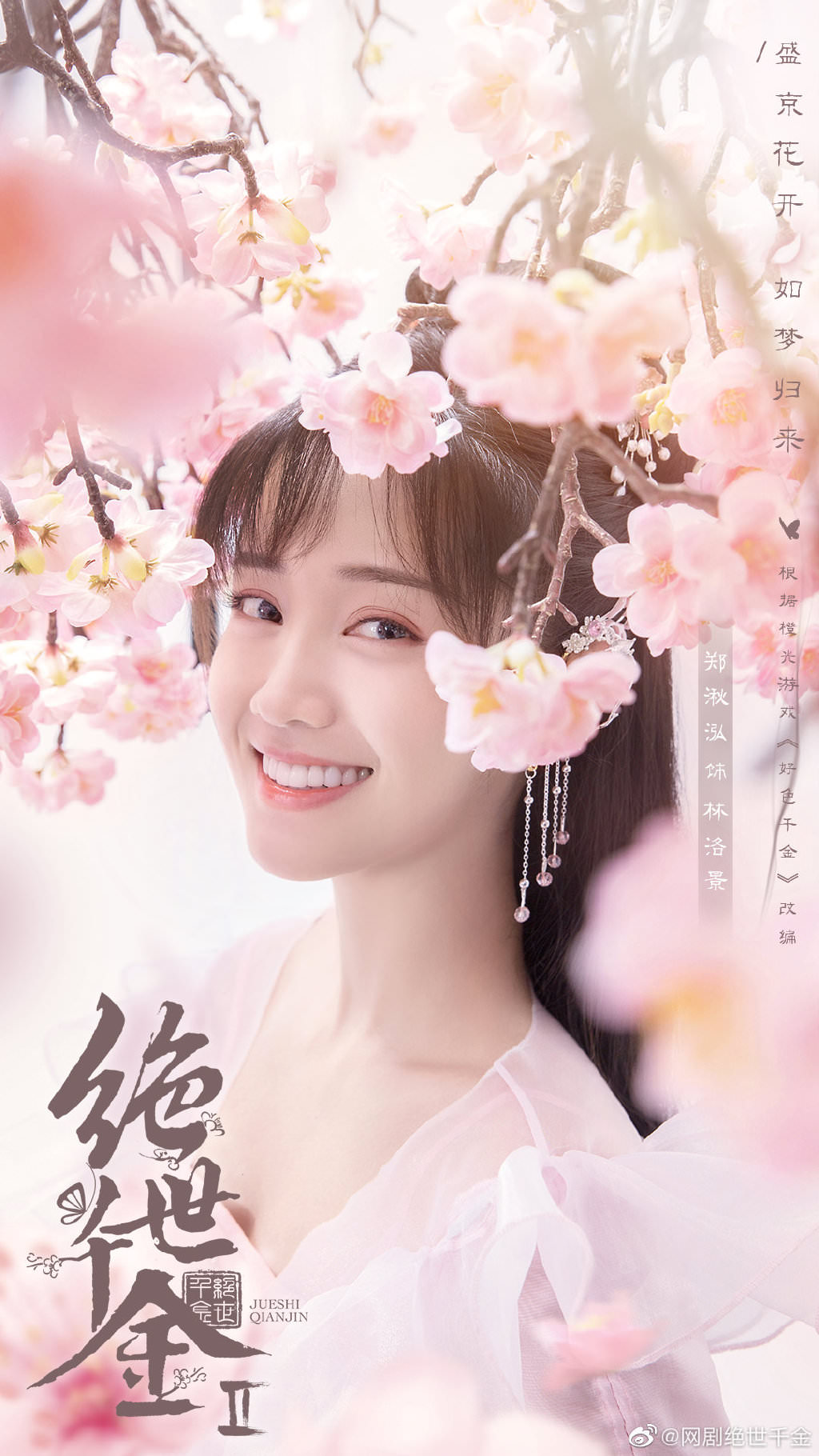 絕世千金2-鄭湫泓