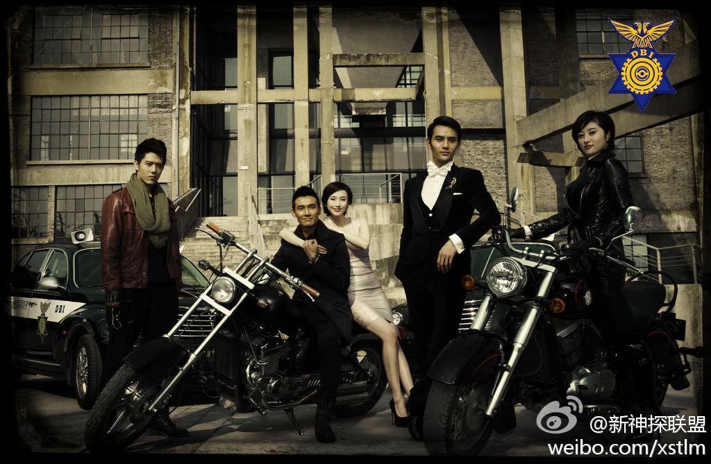新神探聯盟-張鐸-王凱-胡宇威